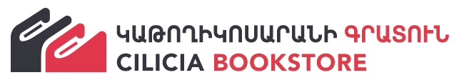 Cilicia Bookstore